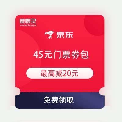 即享好券:京东 45元门票券包 最高减20元 还有699-20、999-60元的酒店券