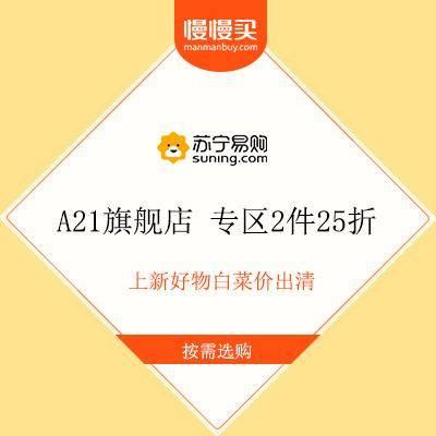 促销活动:苏宁 A21旗舰店 专区2件2.5折 白菜价出清大牌好价,随时断码