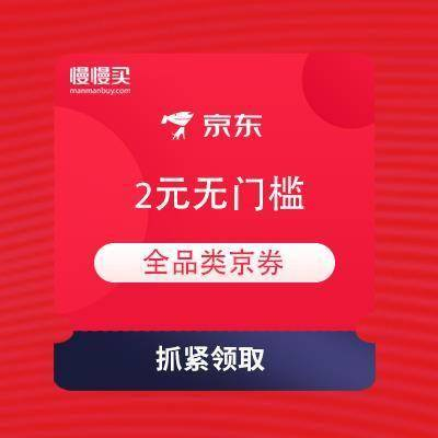 即享好券:京东 2元无门槛京券 领券中心粉丝福利