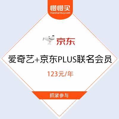 爱奇艺 黄金会员+京东PLUS联名会员 仅需123元/年 123元