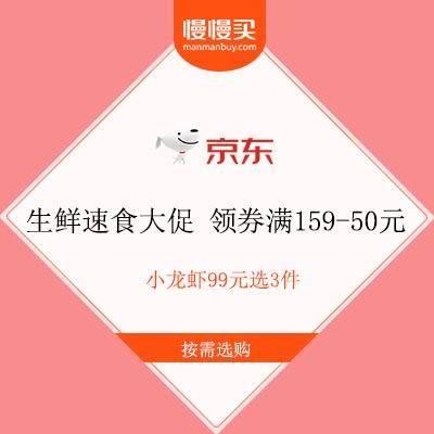 促销活动:京东 生鲜速食大促 领券满159-50元 小龙虾99元选3件