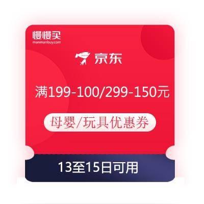 即享好券:京东 满199-100/299-150元 母婴玩具优惠券超1w件商品可用