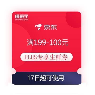 必领好券、PLUS专享:京东 满199-100元 生鲜优惠券17日起可使用