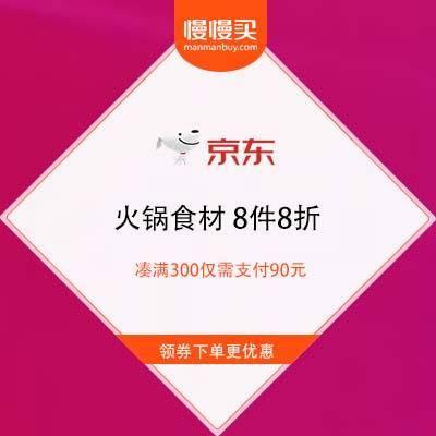 促销活动:平行满减3折 京东 火锅食材8件8折 可叠299-150生鲜券凑满300仅需支付90元