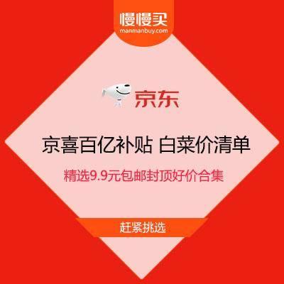 必看清单:京东 超级百亿补贴 精选9.9元包邮封顶 白菜价商品合集每一款都是超值好价,每日限2单