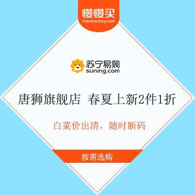 促销活动:苏宁 唐狮旗舰店 春夏上新 专区2件1折 白菜价出清随时断码,按需选购