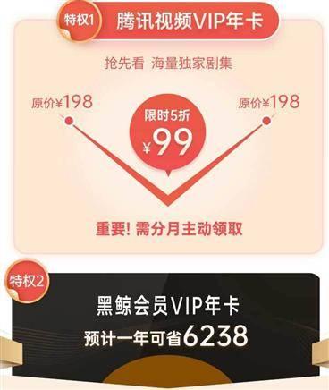 同程旅行 黑鲸会员vip1年 内含腾讯视频VIP12个月    89元(慢津贴后85.4元)