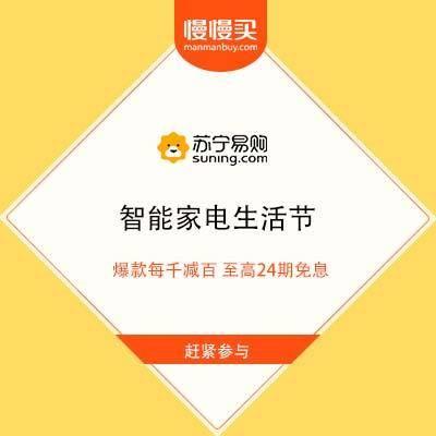 促销活动:苏宁 智能家电生活节 爆款每千减百 至高24期免息