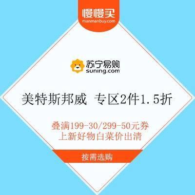 促销活动:苏宁 美特斯邦威 T恤节专区2件1.5折 白菜价出清还可叠满199-30/299-50元券