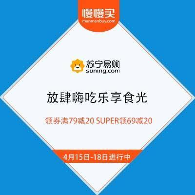 促销活动:苏宁 放肆嗨吃乐享食光 领券满79减20SUPER会员领69减20券