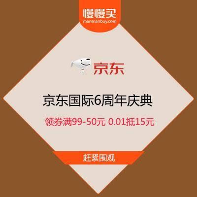 必看优惠:京东国际6周年庆典 领券满99-50元 0.01抵15元一大波好券,全部领满