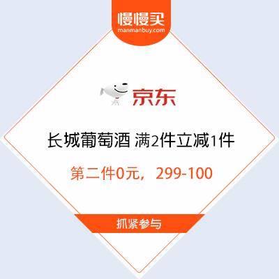 促销活动:京东 长城葡萄酒 满2件立减1件第二件0元,299-100元