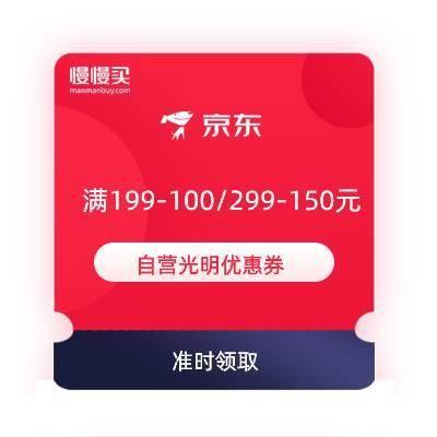 领券备用:京东 满199-100/299-150元 自营光明优惠券29日起可用