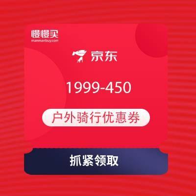 领券备用:京东 领满1999-450元户外骑行优惠券13日-14日 可用