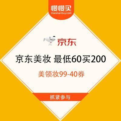 必看清单:京东国际 美妆99-40券好价汇总 最低可做到60买200元叠加美妆199-100元优惠