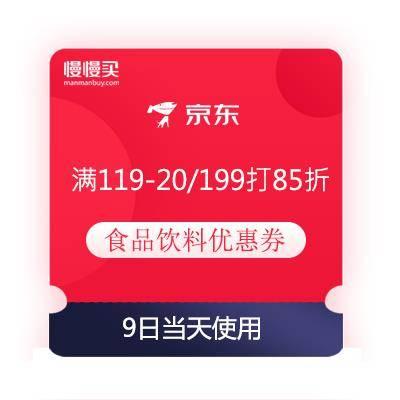 领券备用:京东 满119-20/满199打85折 食品饮料优惠券