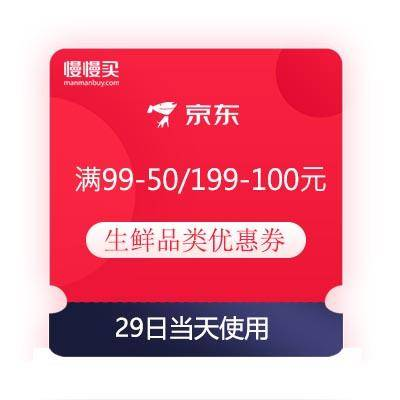 必领好券:京东 满99-50/199-100元 生鲜优惠券仅29日当天使用