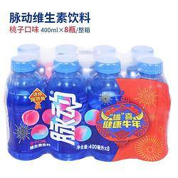 闭眼买:Mizone 脉动 维生素饮料水蜜桃 400ml*8    15.9元包邮
