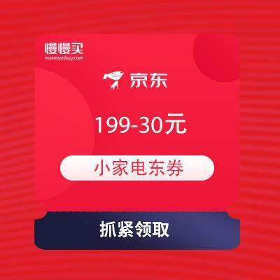 即享好券:京东 最后一波 领199-30元小家电东券