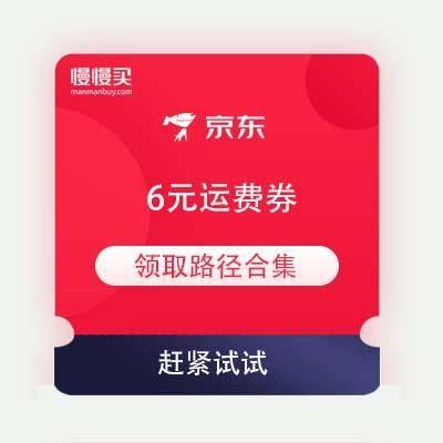 必领好券:京东 6元运费券 领取路径合集