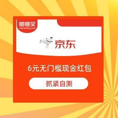 限部分用户:京东 6元无门槛现金红包 可叠券使用    赶紧测试有无