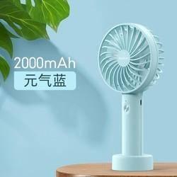 Yoobao 羽博 便携式小风扇 2000mAh19.9元包邮
