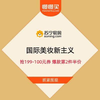 促销活动:苏宁 国际美妆新主义 抢199-100元券 爆款第2件半价抓紧选购