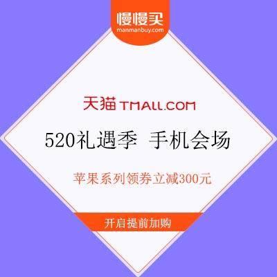 促销活动:天猫 520礼遇季 大牌手机 苹果系列领券立减300元大牌好价部分享24期免息