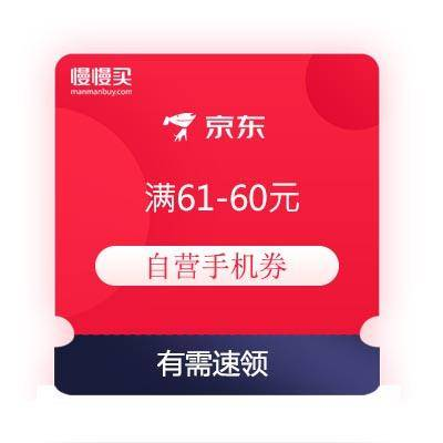 必领好券:京东 满61-60元 自营手机优惠券 飞利浦手机199元苹果、小米、华为等多品牌均可用