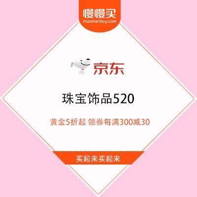 促销活动:黄金5折起 京东 珠宝饰品520 领券每满300减30此时不买,更待何时