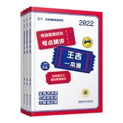 《2022考研思想政治王吉一本通》5.1元包邮(双重优惠)
