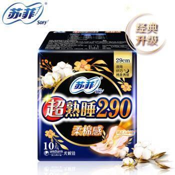 Sofy 苏菲 超熟睡柔棉感超长夜用卫生巾 290mm 10片    1.9元(需用券)