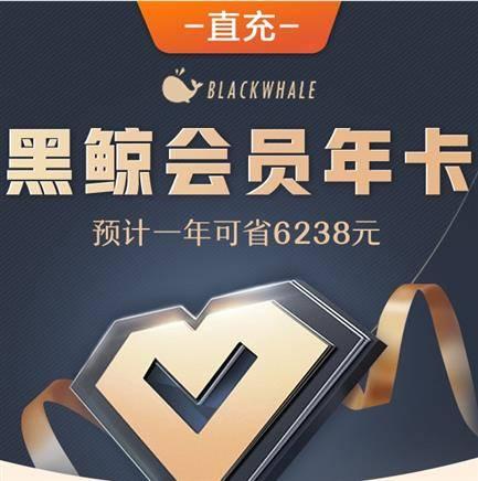 同程旅行 黑鲸会员VIP年卡12个月 含腾讯视频年卡(分12个月领取)  99元