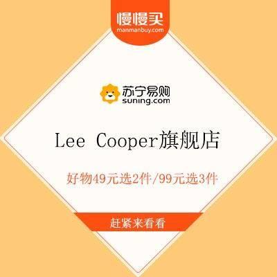 促销活动:苏宁 Lee Cooper旗舰店 好物49元2件/99元3件好物好价按需选购