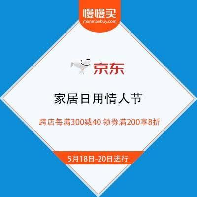促销活动:京东 家居日用情人节 跨店每满300减40 领券满200享8折5月18日-20日进行