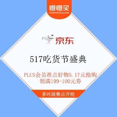 促销活动、PLUS会员:京东 吃货节 限时限量5.17元抢好物多时段整点开抢