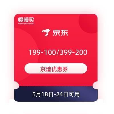 必领好券:京东 满199-100/399-200元京造优惠券5月18日-24日可用