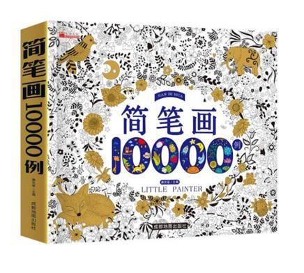艺可恩 简笔画大全 10000例  彩铅12色 19.9元