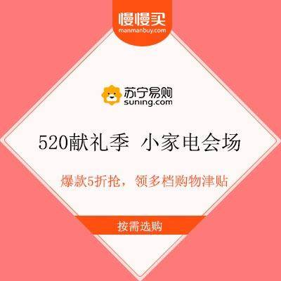 促销活动:苏宁 520献礼季 小家电会场 爆款5折购大牌好价按需选购