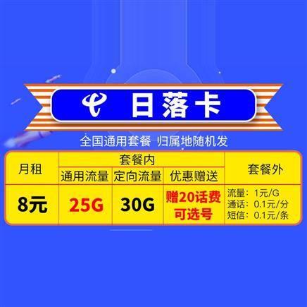 中国电信  4g手机号码卡 日落卡 8元月租(55G流量,赠20元话费)