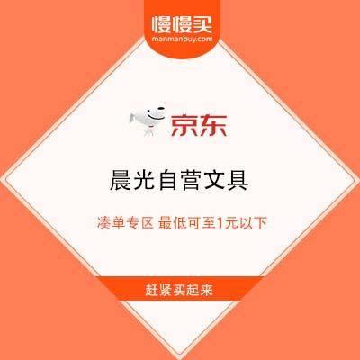 促销活动:京东 晨光自营文具 凑单专区 最低可至1元以下速度,赶紧买