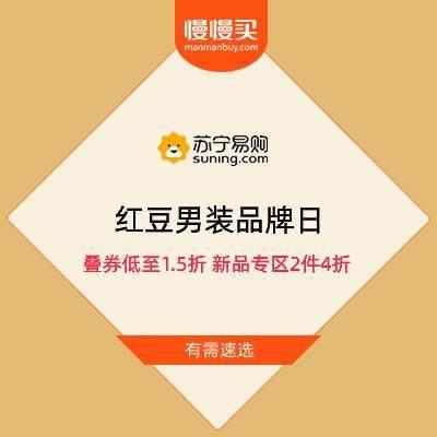 促销活动:苏宁 红豆男装 叠券低至1.5折 新品专区2件4折清仓甩卖,抢完即止
