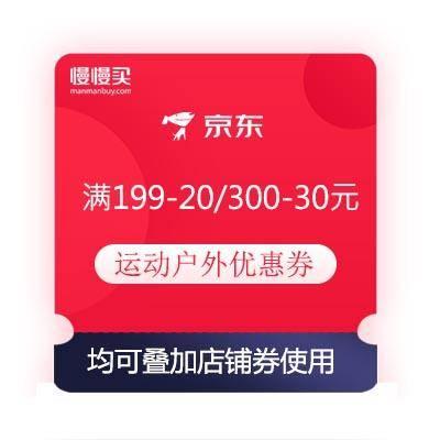 领券备用:京东 满199-20/300-30元 等运动户外优惠券 可叠加店铺券使用15日起可使用