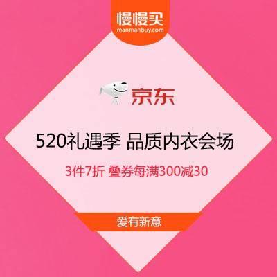 促销活动:京东 520礼遇季 品质内衣会场 3件7折 叠券每满300减30爱有新意