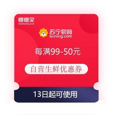 领券备用:苏宁 满99-50元 自营生鲜优惠券13日起可使用