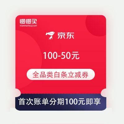 必看优惠:京东金融  首次白条账单分期满100元 送满100-50元全品类白条立减券横看竖看都划算