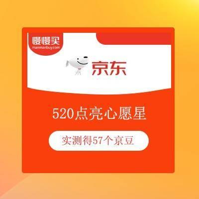 必看优惠:京东 520为她点亮心愿星 抢万元大奖 领百万京豆    实测得57个京豆