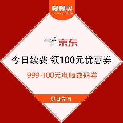促销活动:京东 今日续费 领100元优惠券 立刻回本满999-100元电脑数码等品类可用优惠券