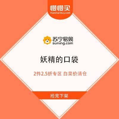 促销活动:苏宁 妖精的口袋 2件2.5折专区 白菜价清仓 抢完下架买起来!买起来!