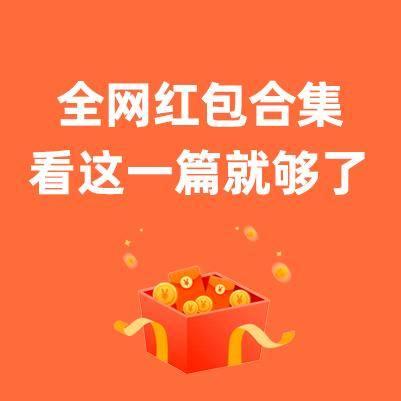 红包合集:天猫加码,必中0.2元起;苏宁抢3次都中现金;唯品会必中现金红包!    天猫苏宁唯品会 全加码!